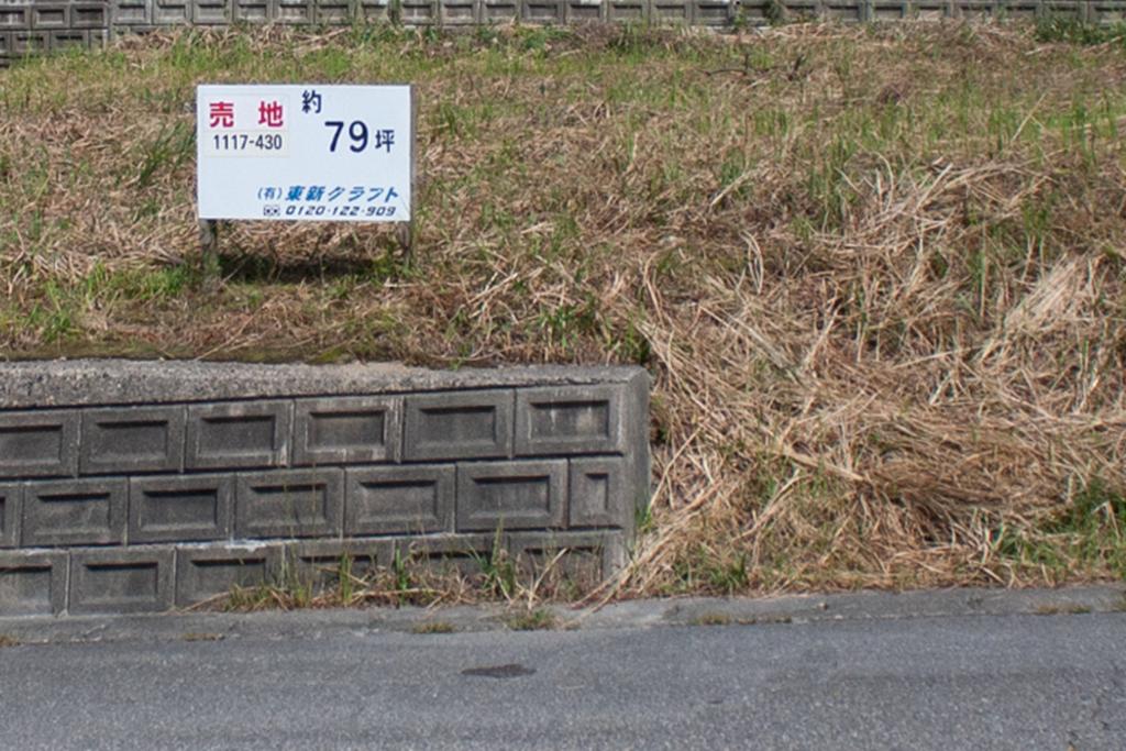 新潟県新発田市下小中山【売地】