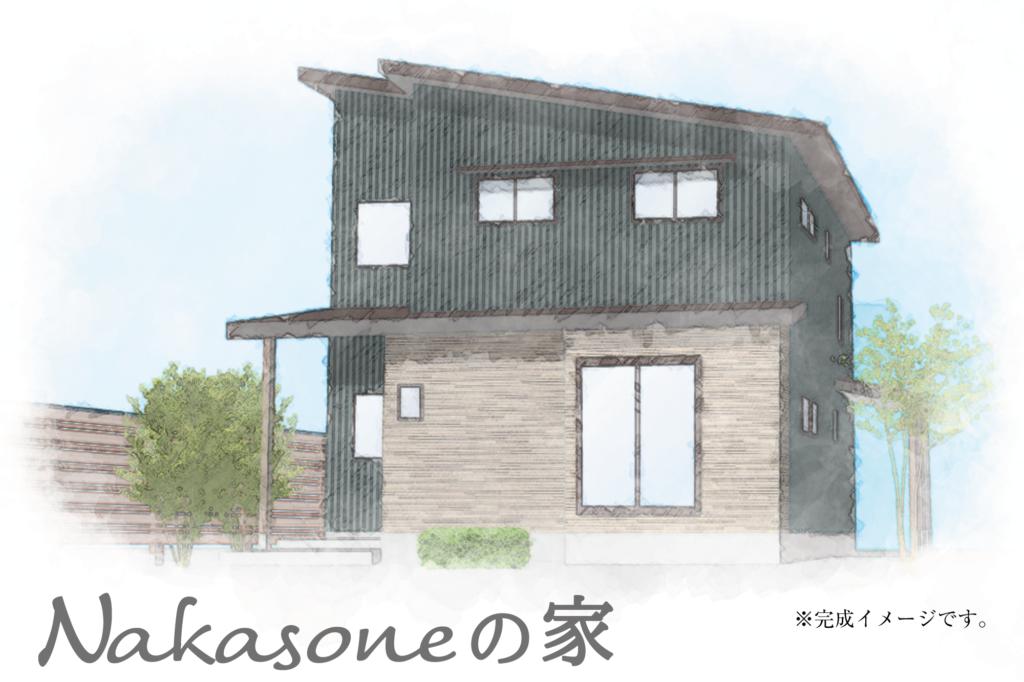 NAKASONEの家新築モデルハウス