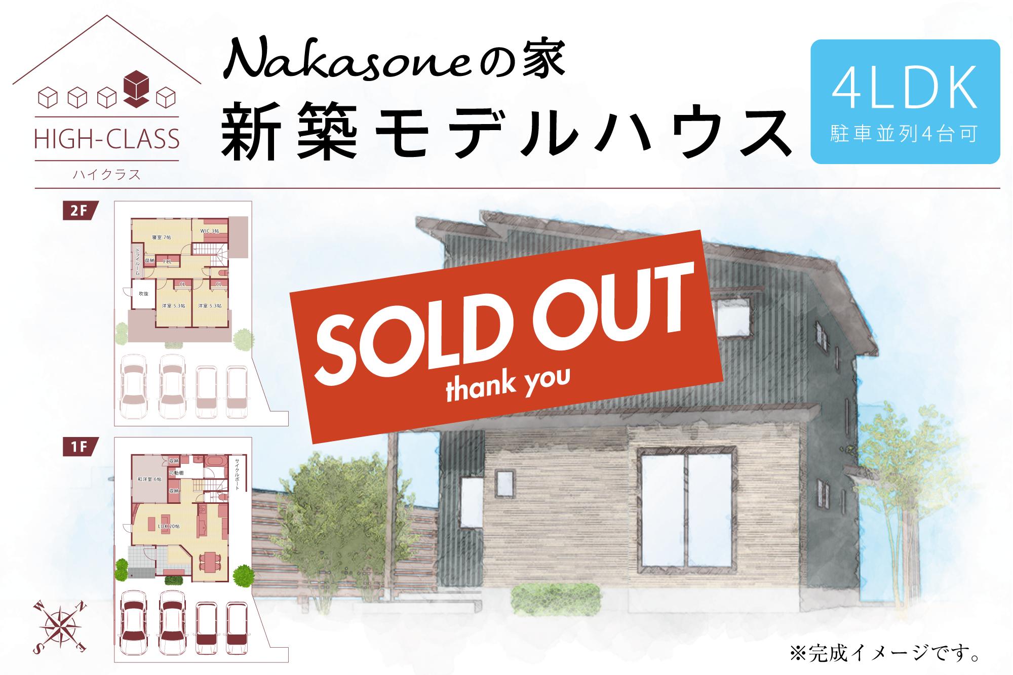 NAKASONEの家新築モデルハウス【SOLD OUT】
