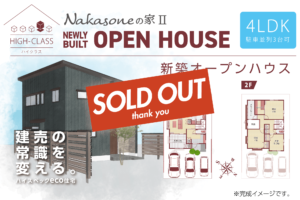 NAKASONEの家Ⅱ Thank you SOLD OUT