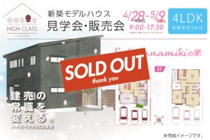 東新町2丁目Sakuranamikiの家【SOLD OUT】thank you